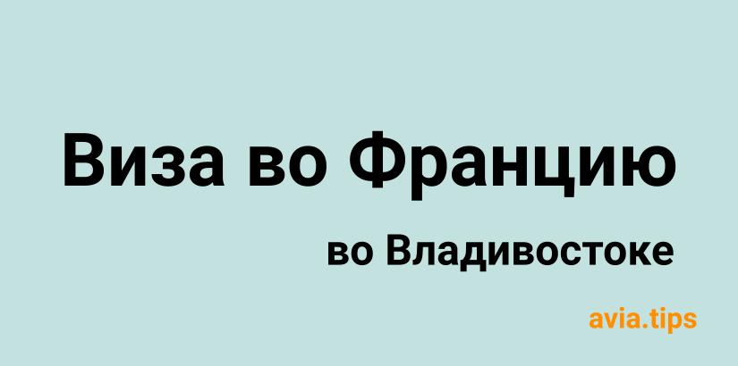 Получение визы во Францию во Владивостоке