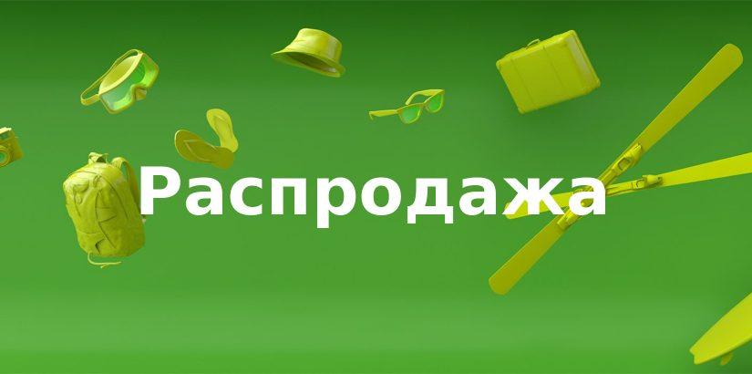 Большая осенняя распродажа S7: все направления из Владивостока