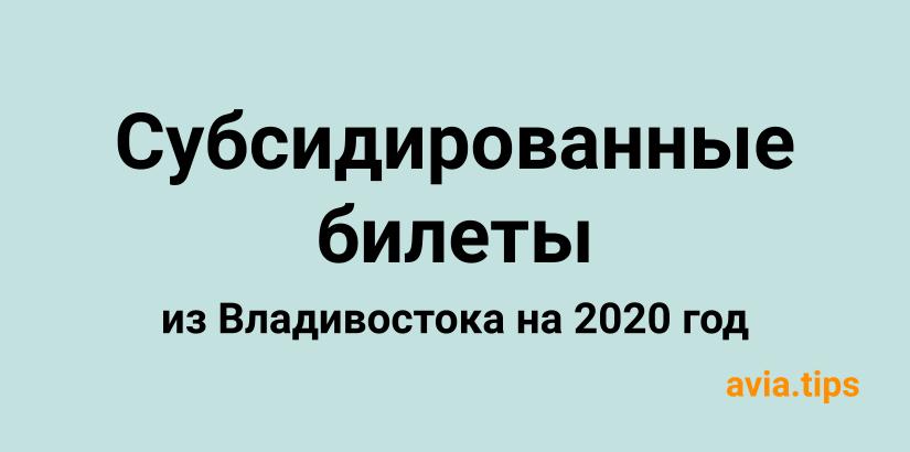 Все субсидированные билеты из Владивостока на 2020 год
