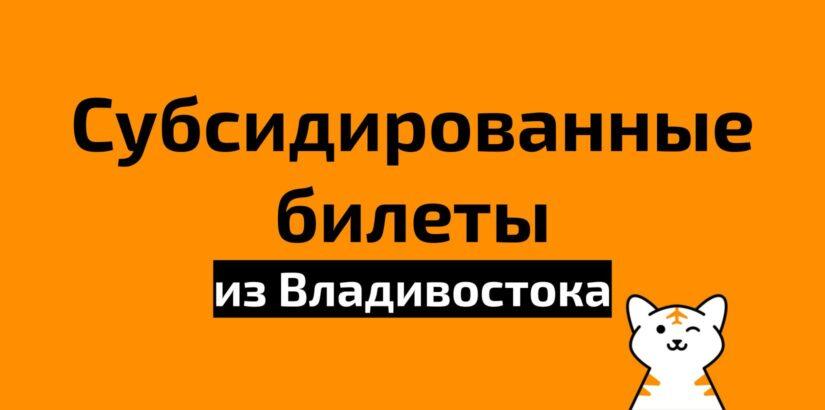 Субсидированные билеты 2021 из Владивостока